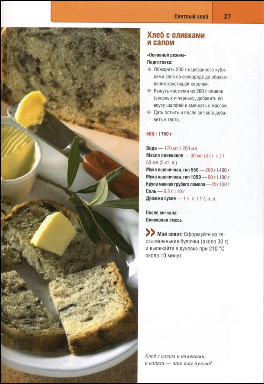 Бородинский хлеб в хлебопечке мулинекс рецепты