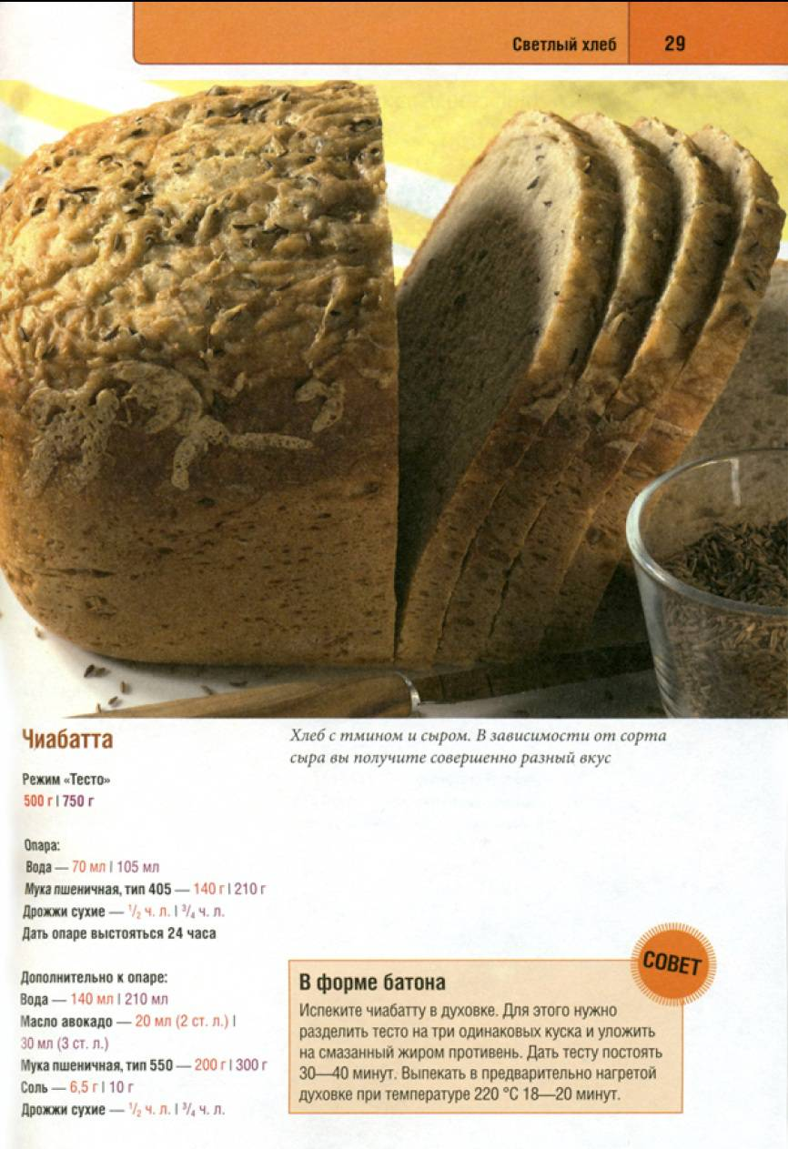 Быстрый хлеб в хлебопечке рецепты пошагово
