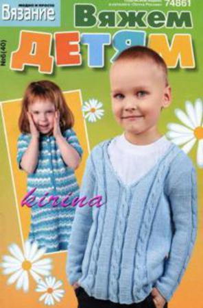 Вязание модно и просто. Вяжем детям №6 (2011)