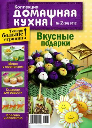 Домашняя кухня Коллекция №2 (2012)