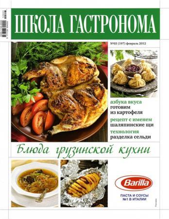 Школа гастронома Грузинские блюда №03 (2012)