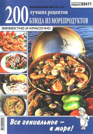 Кулинарный мир. Блюда из морепродуктов №1 (2012)