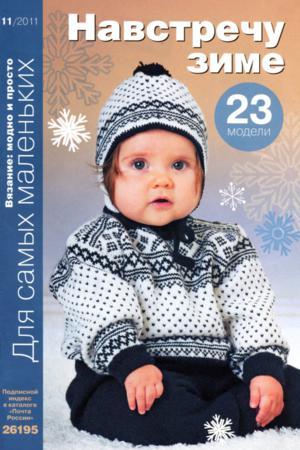 Вязание модно и просто. Для самых маленьких №11 (2011)