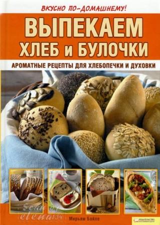 Ароматные рецепты для хлебопечки и духовки.