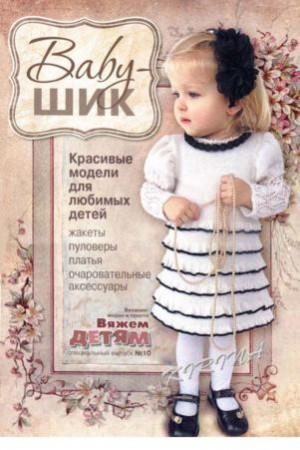 Вяжем детям. Baby шик №10 (2011)
