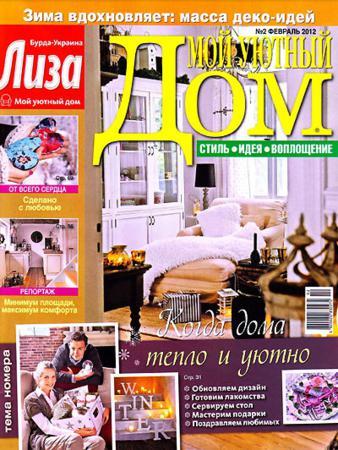 """Журнал Лиза """"Мой уютный дом"""" №2 (2012)"""