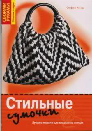 Вяжем стильные сумки