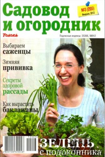 Садовод и огородник №3 февраль 2012г