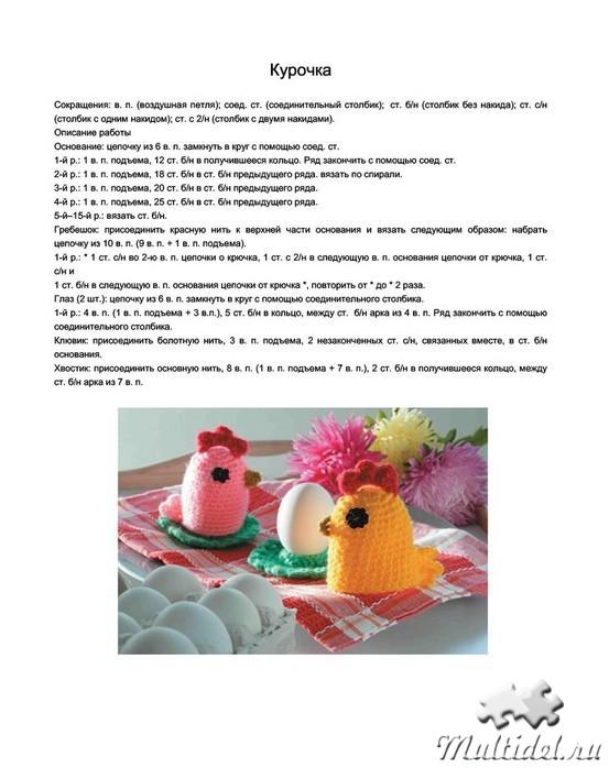 Пасхальные курочки и их вязание крючком 699