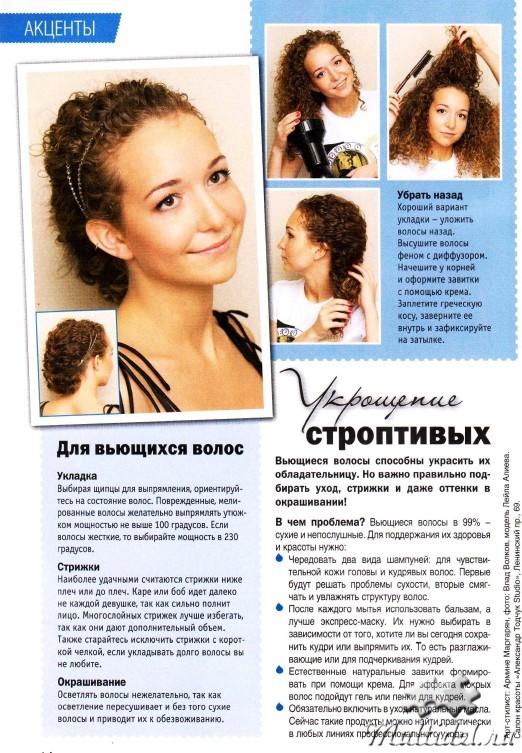 журнал стильные прически апрель2012