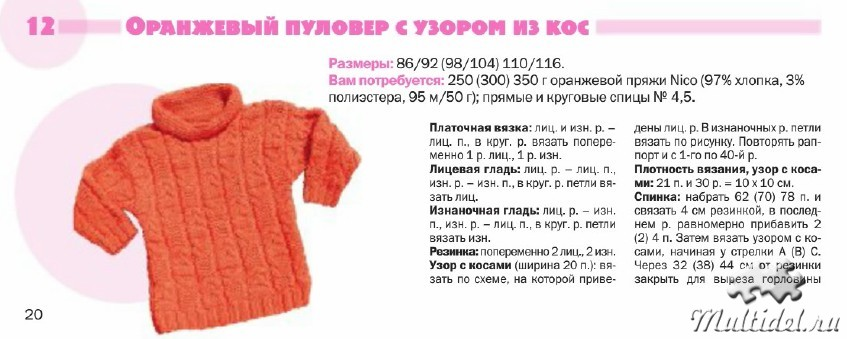 Вязание свитера для девочки на 5 лет 734