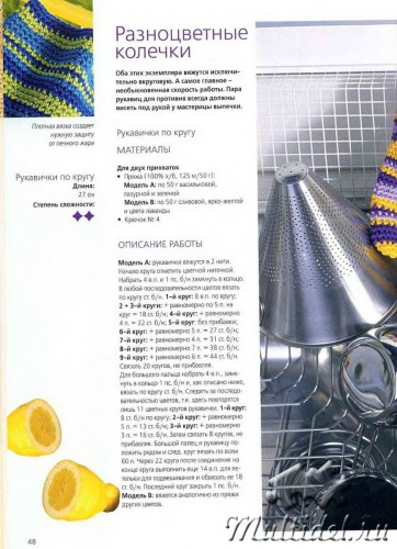 Ягодные прихватки для кухни