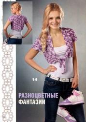 "Журнал ""Вяжем крючком"" №4 2012г"