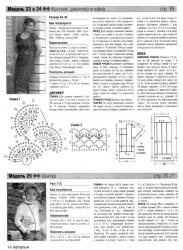 "Журнал по вязанию ""Наталья"" №3 май-июнь 2012г"