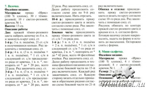 "Салфетки и вазочка крючком (""Валя Валентина"" №7 2012г)"