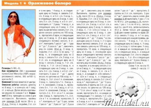 Фото и схемы вязания спицами болеро