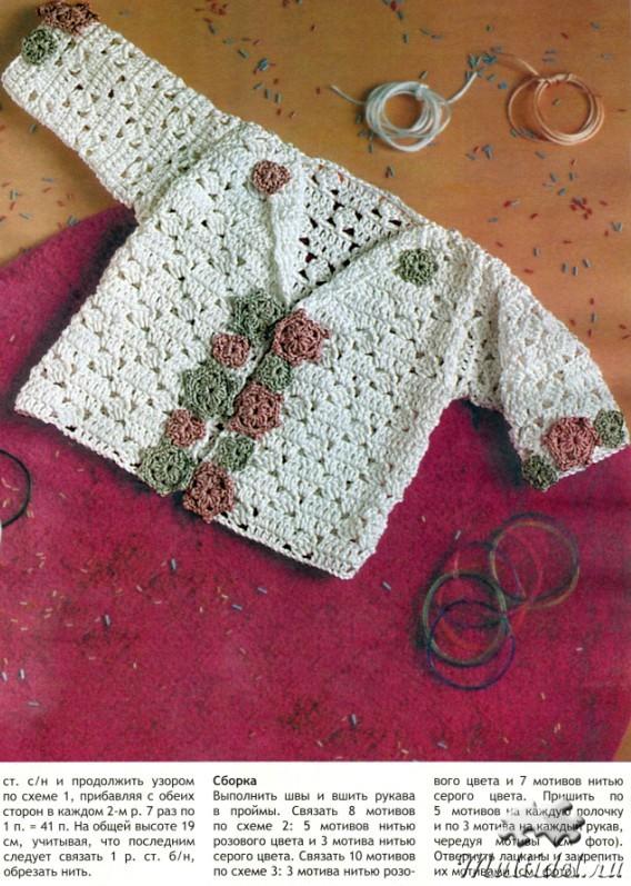 Вязание крючком кофточка малышам 41