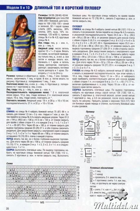 Маленькая Диана журнал по вязанию 23
