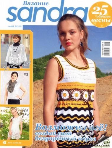 "Вязание. Журнал ""Sandra"" май 2012г"
