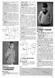 Копилка вязаных идей для детей №1 2011г