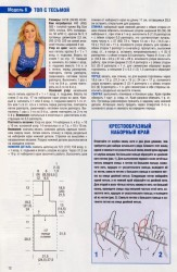 Модели и схемы из журналов маленькая диана