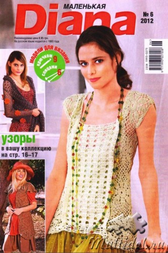 "Журнал ""Маленькая Диана"" №6 2012г"