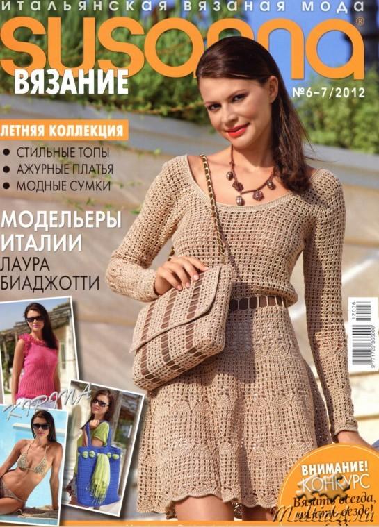 Журналы по стильному вязанию спицами