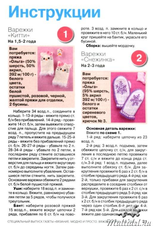Вязание спицами варежек и носков для детей