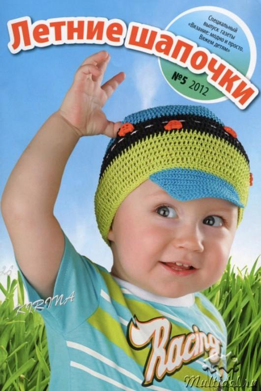 Связать летнюю шапочку малыша