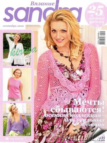 """Вязание. Журнал """"Sandra"""" №9 2012г"""