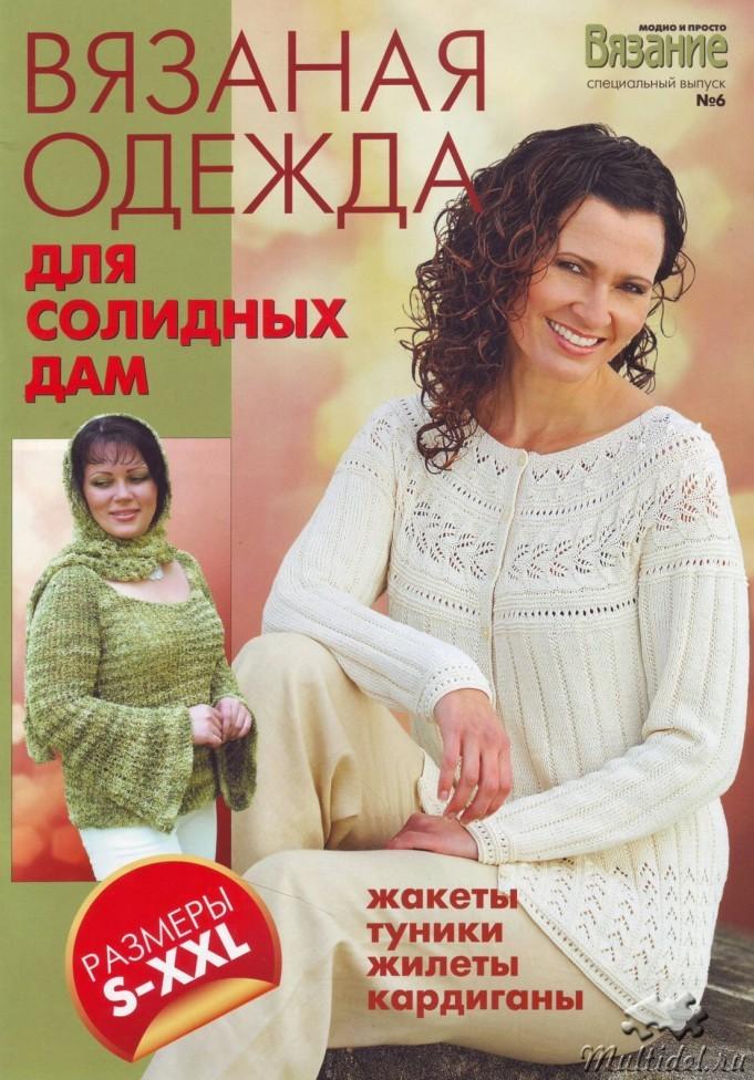 Вязание для солидных женщин спицами 185