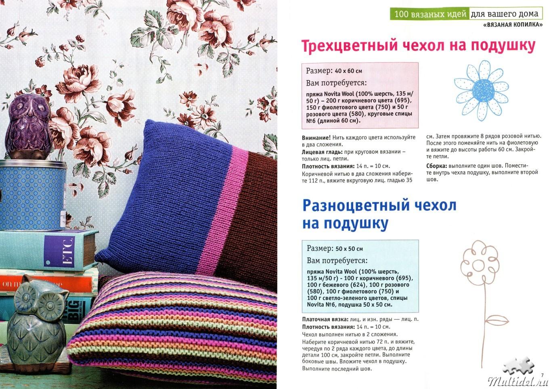 Вязание спицами подушки на диван схемы с подробным описанием 31