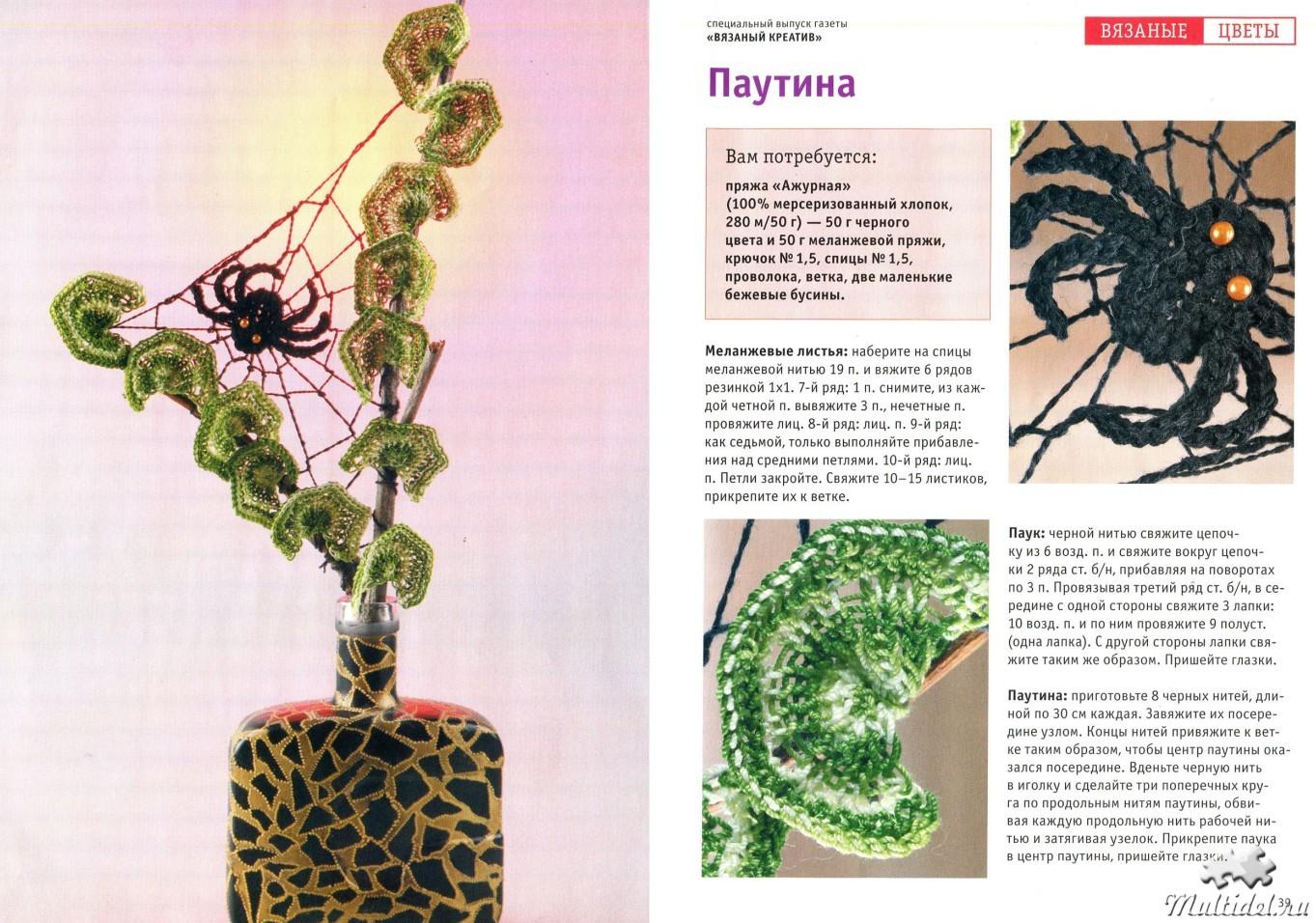 Креативное вязание крючком своими руками схемы и фото