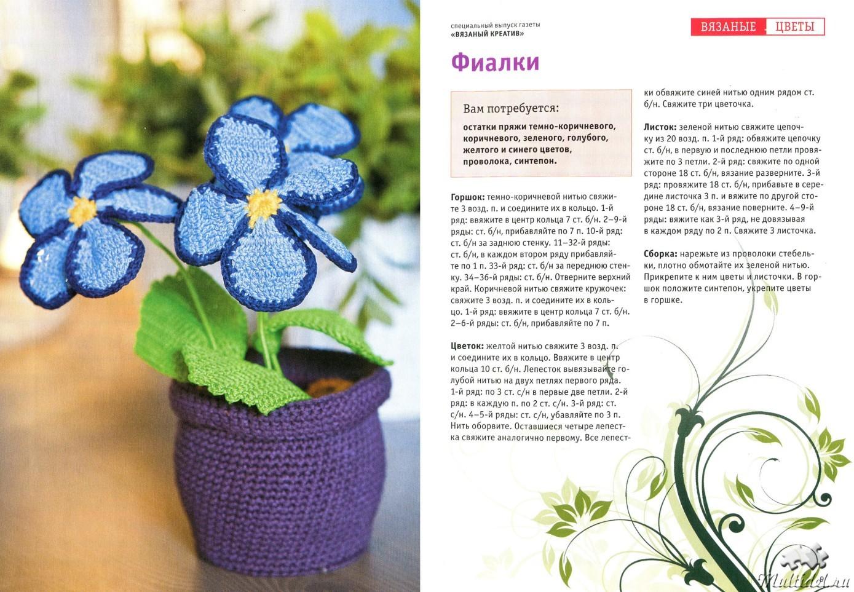 Цветы вязанные в горшочке крючком схемы и