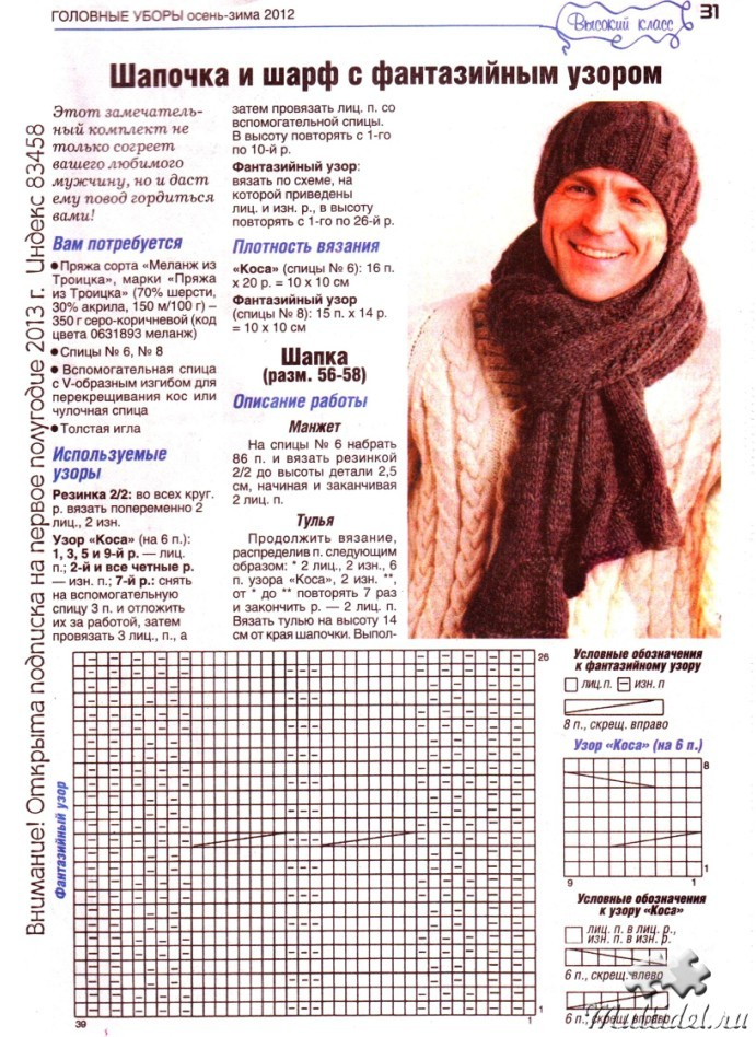 Комплект шапка и шарф, шапка и шарф женский, комплекты 21