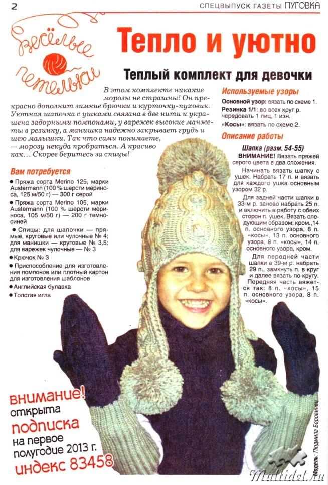 Как вязать зимние шапочки для девочек