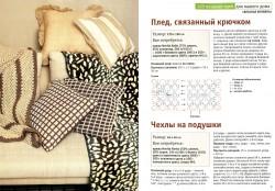 100 вязаных идей для вашего дома