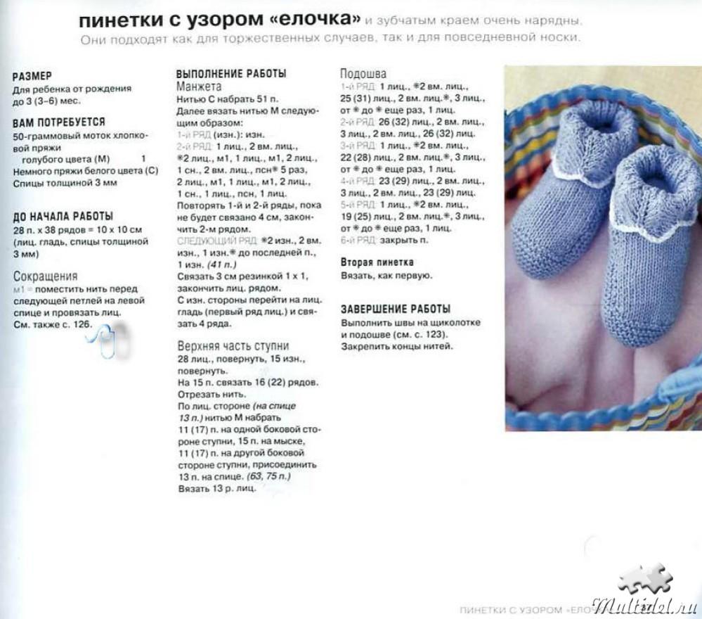 Схема вязания пинеток носочек