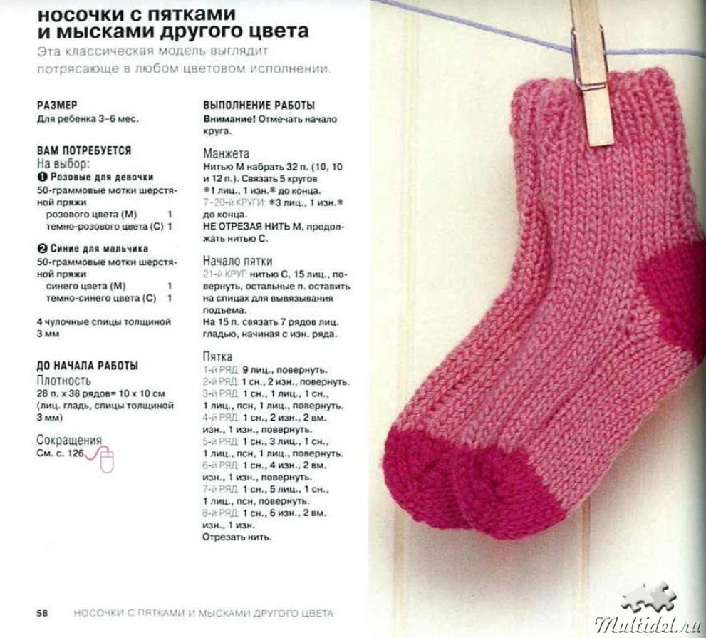 Вязание на 2 спицах носки для детей 57