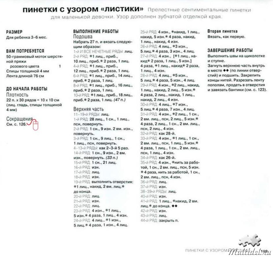 Инструкция Вязания Пинеток На 2 Спицах