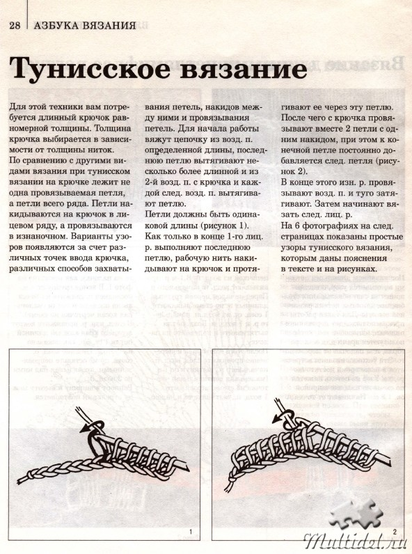 Тунисское вязание крючком схемы с описанием 42