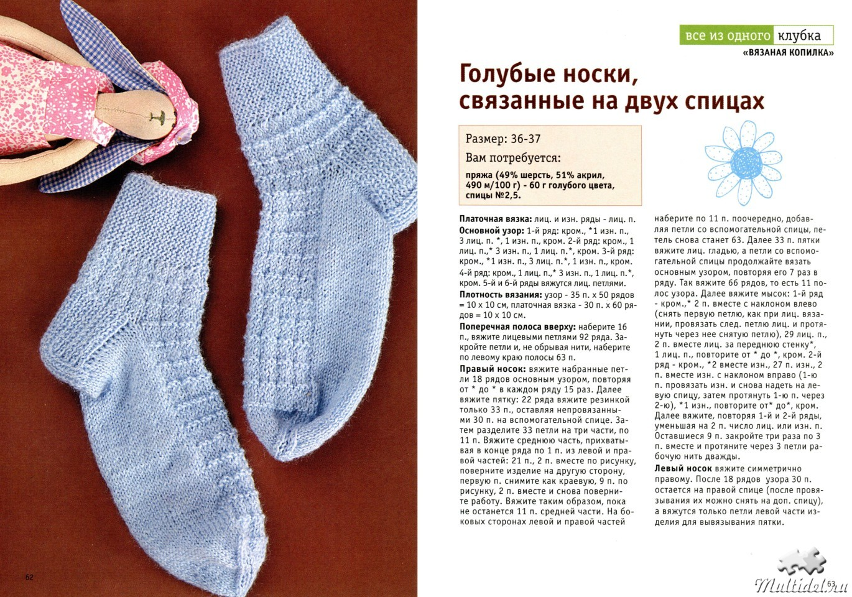 Вязание на спицах детских носков с