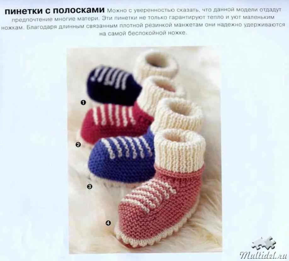 Вязание носок на крючке пинетки 85