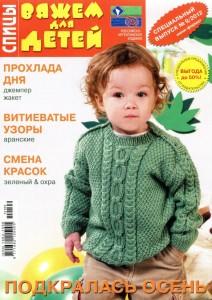 """Журнал """"Вяжем для детей"""" спецвыпуск №9 2012г"""