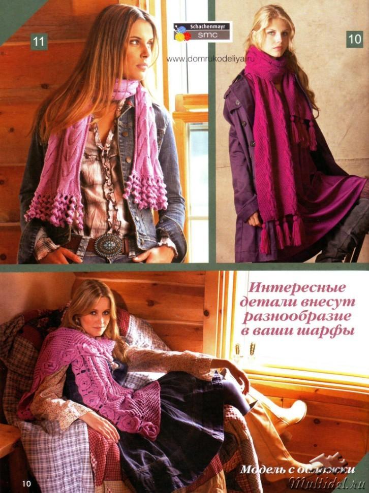 Модные шали шарфы и палантины
