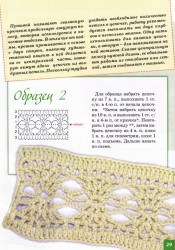 Узоры для вязания спицами и крючком