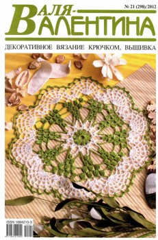 """Журнал по рукоделию """"Валя"""" №21 2012г"""