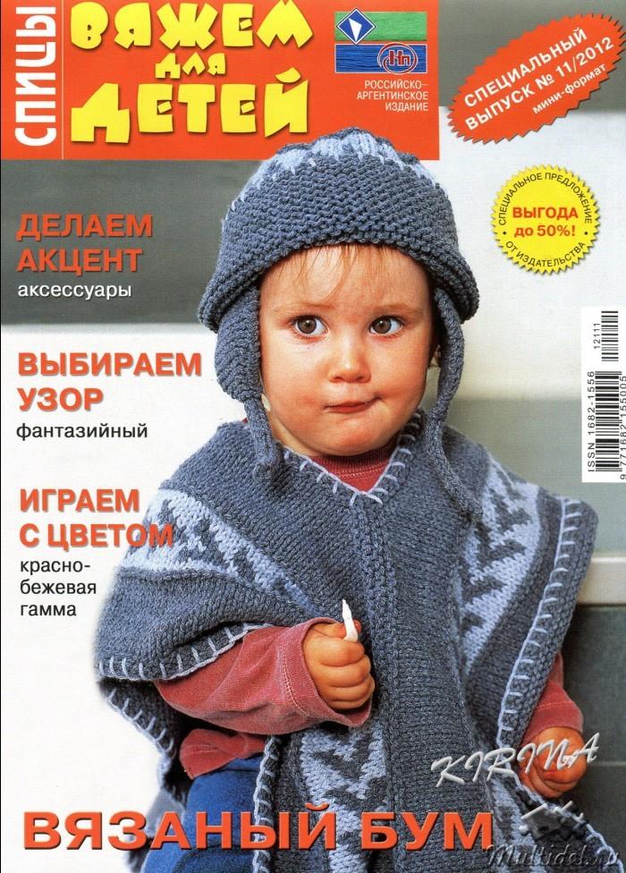 Журнал по вязанию спицами для мальчиков 23