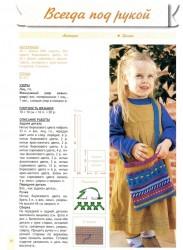 """Журнал """"Вяжем для детей"""" спецвыпуск №11 2012г"""