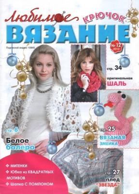 Любимое вязание. Крючок 12 2012 jpg:: стр.36:: 53.6Мб Журнал по вязанию крючком. В этом номере журнала: нарядные